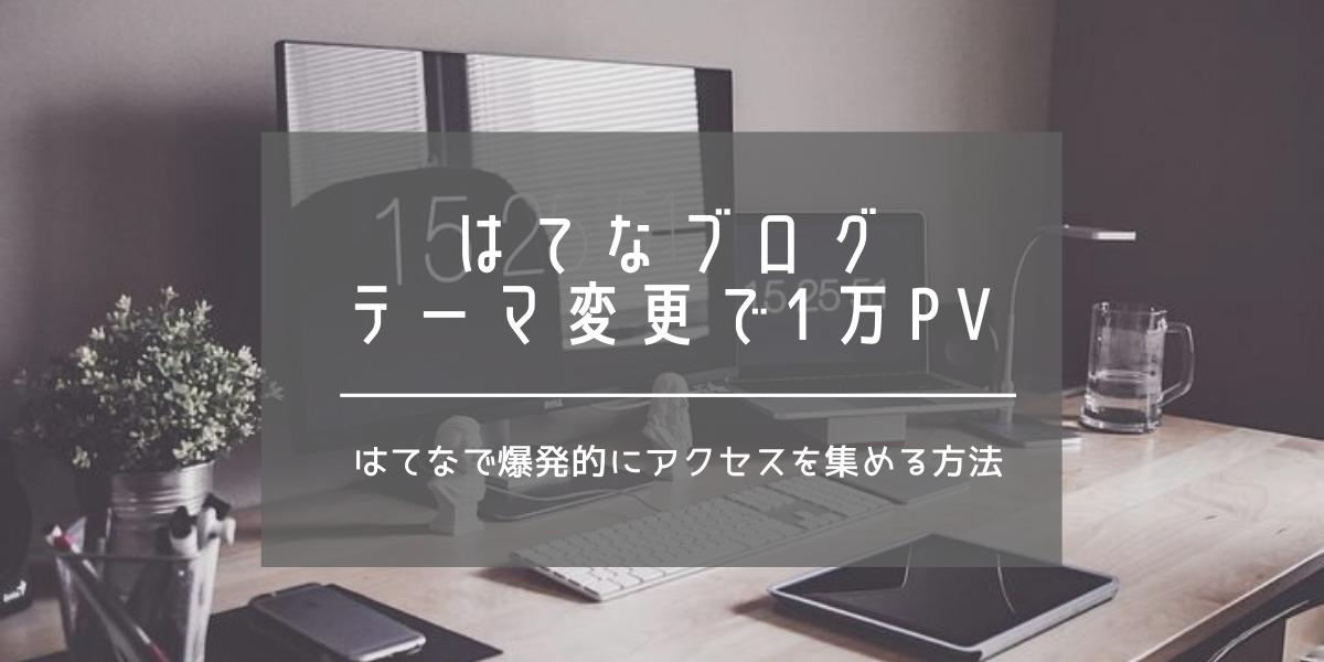 はてなブログ「innocent」1日1万PV最強カスタマイズ紹介