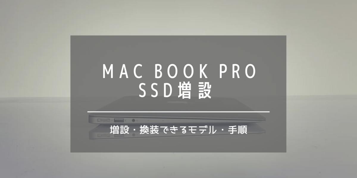 【MacBook Pro】SSD増設・交換[可能モデル一覧と手順紹介]
