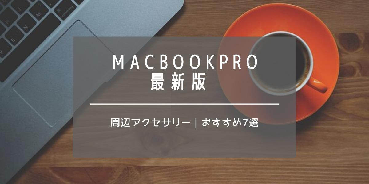 【MacBook pro】購入後に絶対に必須のアクセサリー7選[2021年保存版]