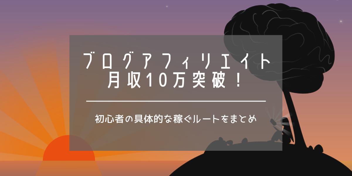 【はてなブログ】月収10万達成!具体的な収益化・PV伸ばすコツ紹介