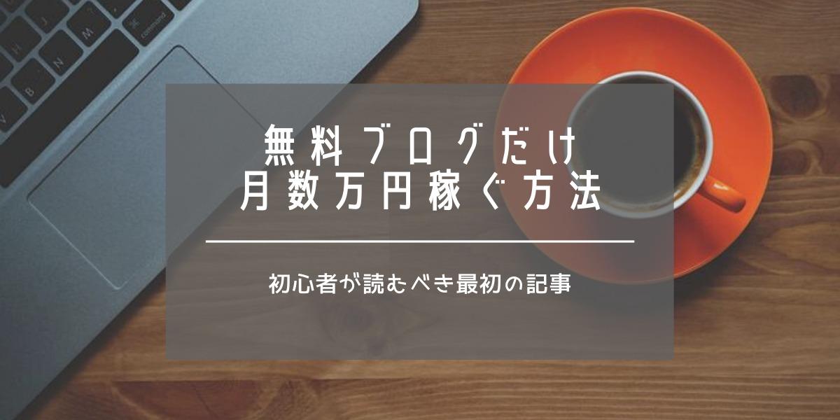 【初心者】簡単に無料ブログのみ・月数万円アフィリエイトで稼ぐ方法紹介