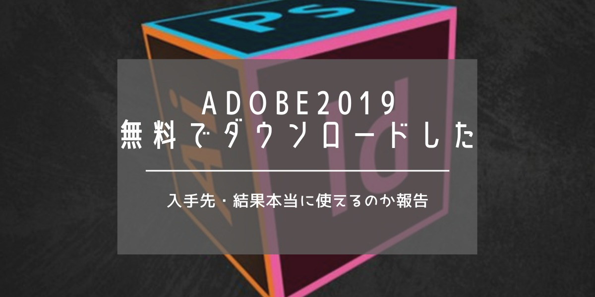 【Adobecc2019】無料ダウンロード入手失敗談「イラレを合法的に使うには?」