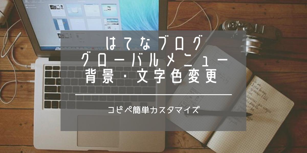 【はてなブログ】メニューバー設置方法・人気カスタマイズ(背景色や文字色変更)
