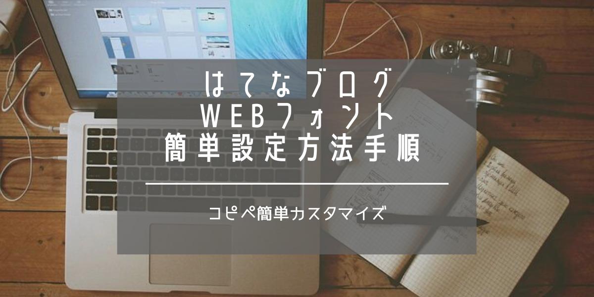 はてなブログ【webフォント・文字の大きさ・余白設定】コピペで簡単カスタマイズ