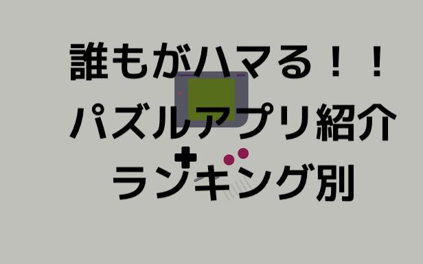 オススメ話題沸騰ゲームアプリ2018年度最新ランキング紹介[ハズル編]