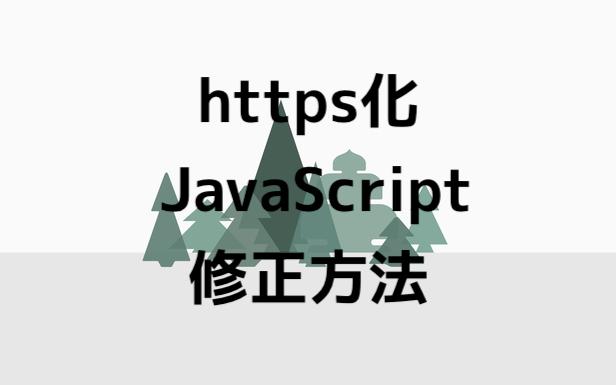 はてなブログhttps化のJavaScript問題を簡単修正方法紹介「メニューカスタマイズ表示」