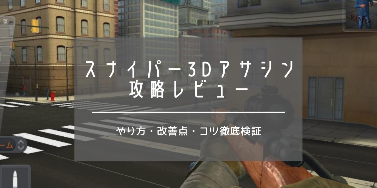 【スナイパー3Dアサシン】徹底レビュー[攻略のコツ・どこが面白いのか?]