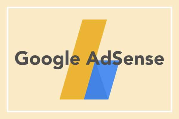 2. Googleアドセンスの審査突破するには?