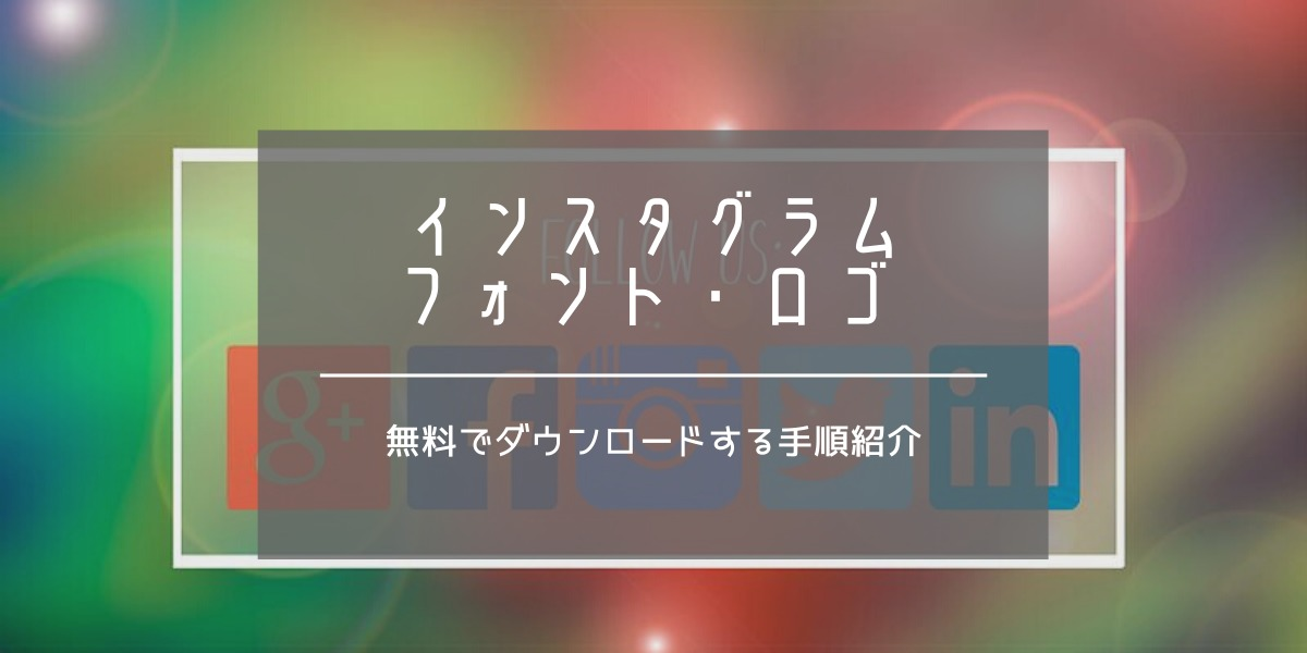 【インスタグラムのフォント/ロゴ】ダウンロード方法・初心者も簡単作成可能