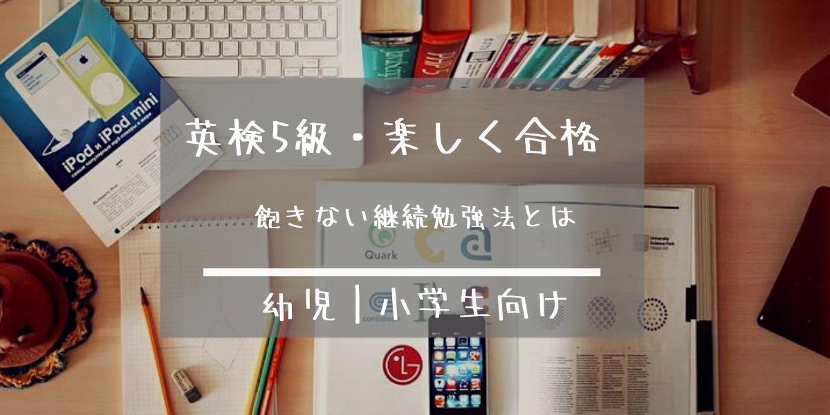 英検5級|英語初心者も1発合格できる飽きない勉強法|幼児向け