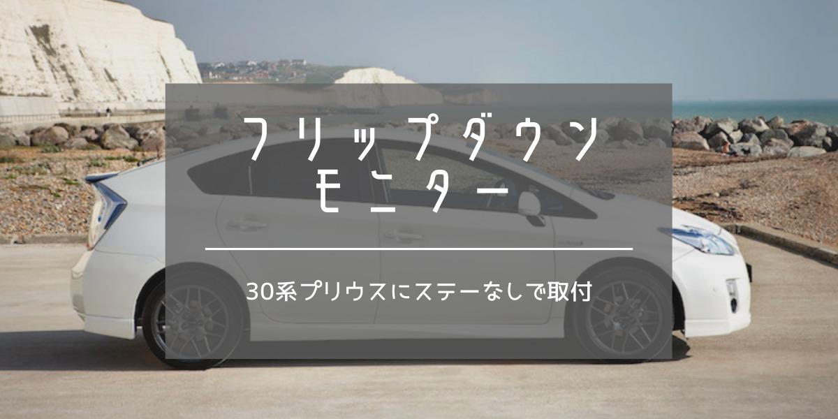 zvw30「30系プリウス」フリップダウンモニターを1000円で設置「初心者2時間取り付け手順」