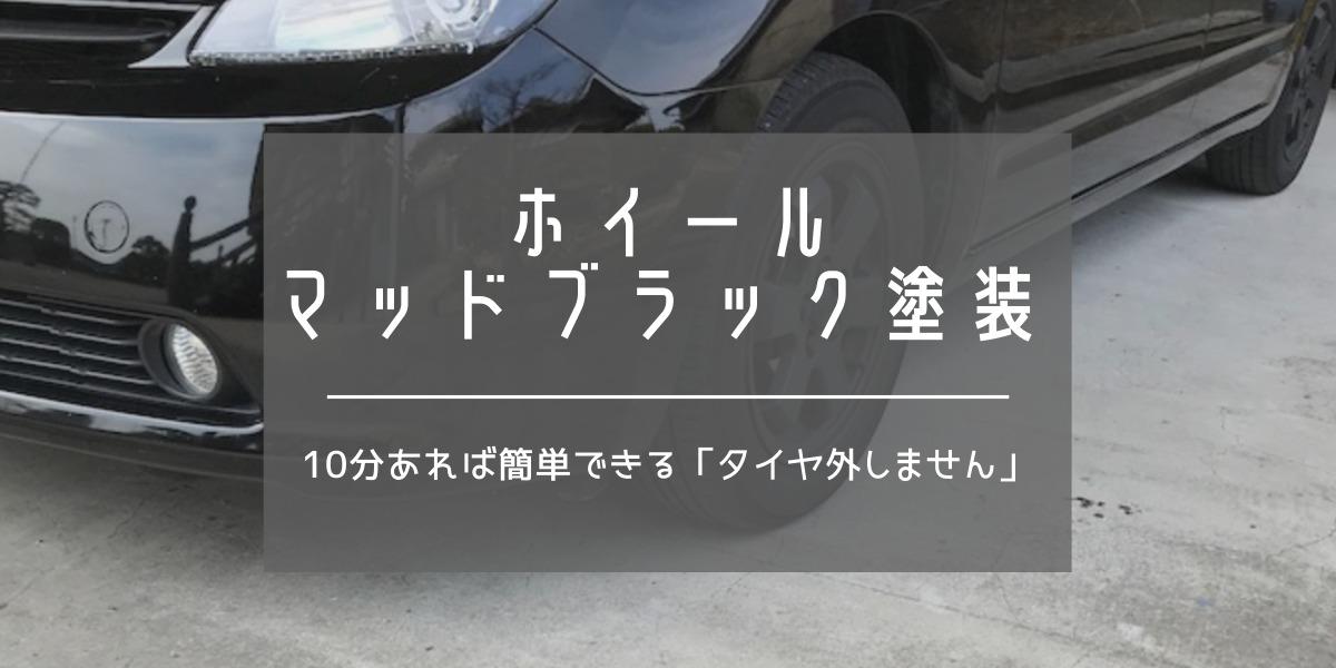 ホイールマッドブラック塗装|10分の簡単なやり方|タイヤ外さない方法