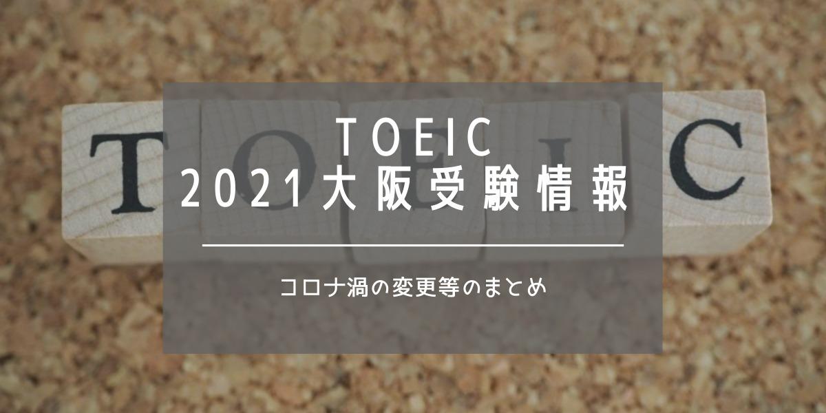 【TOEIC】会場[大阪]について徹底解説[受験日・受験会場・受験料・変更点などまとめ]