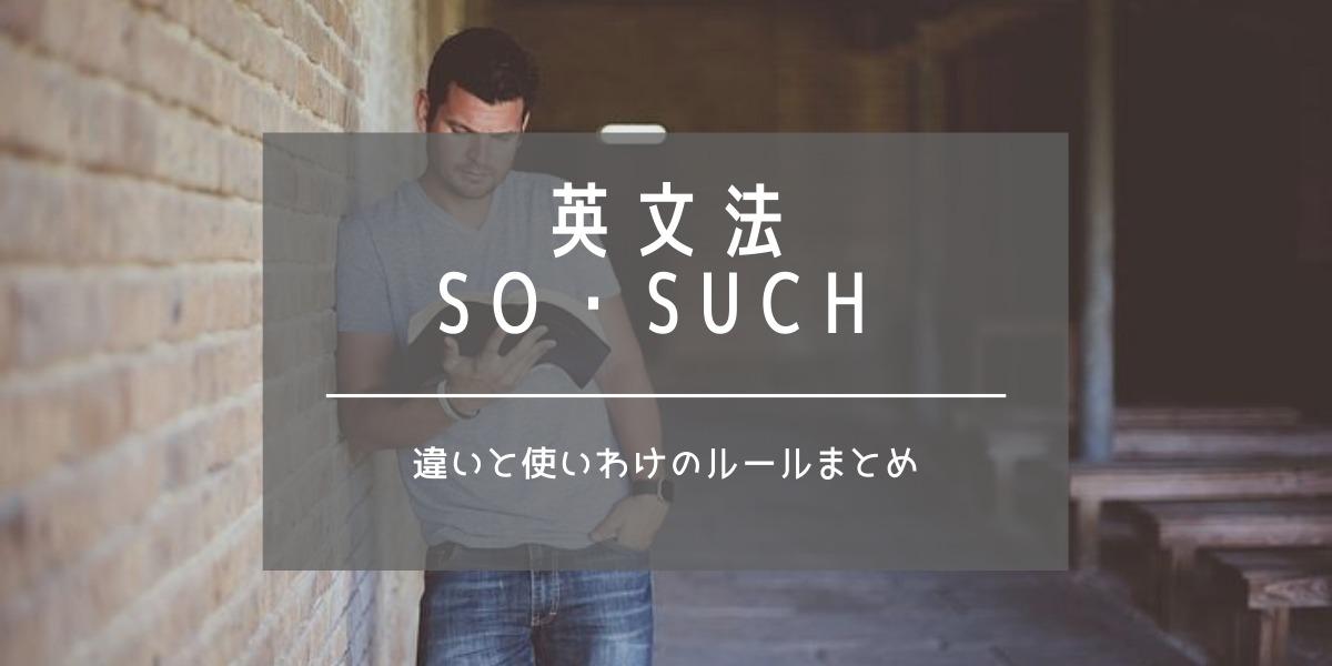 英語「soとsuch」違いと使い分けルールを中学生向けにまとめ