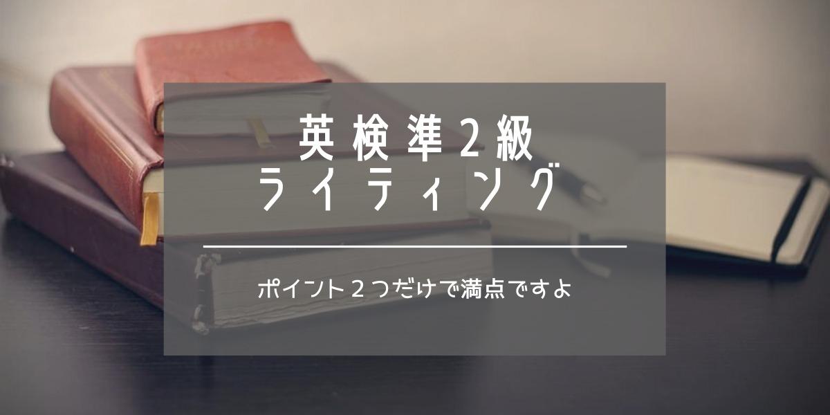 【英検準2級】ライティングの書き方[ポイント2つだけ満点とる方法]