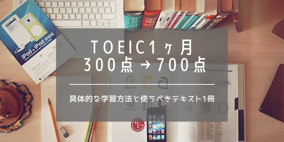 【TOEIC】1ヶ月300点→700点とった簡単な勉強法と初心者OK参考書紹介