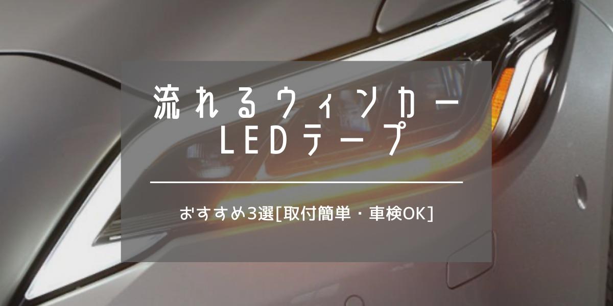 流れるウィンカー|LEDテープおすすめ3選紹介[車検OK・取り付け簡単]