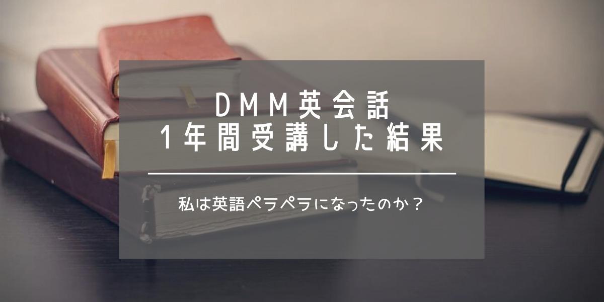【DMM英会話一年間やったよ】どれくらい英語向上?ガチ体験レビュー「内容・講師・料金など」