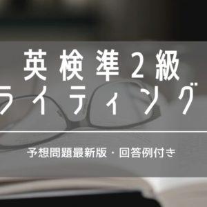 【英検準2級】ライティング対策練習問題5題・解答例まとめ[書き方のコツとは?]