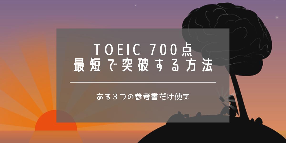 【TOEIC初心者】700点短期間で突破した勉強法と参考書3選紹介・リスニング学習法など