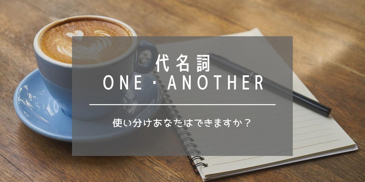 代名詞oneとanother|用法と違いを図解で初心者向けに徹底的に解説