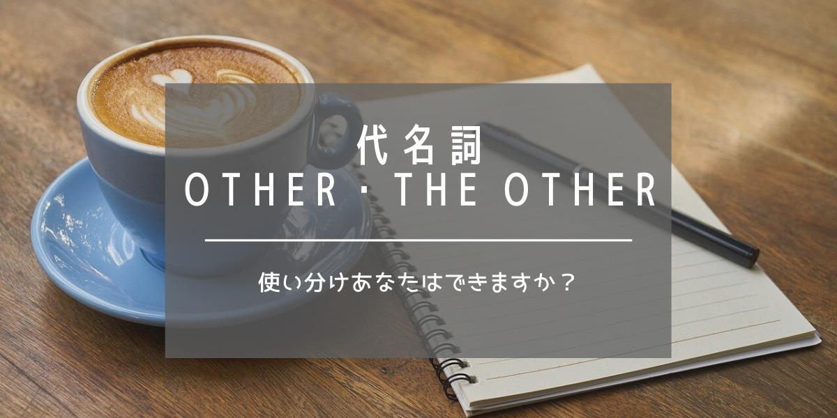 代名詞「otherとthe other」の基本と使い分け[定期テスト対策]