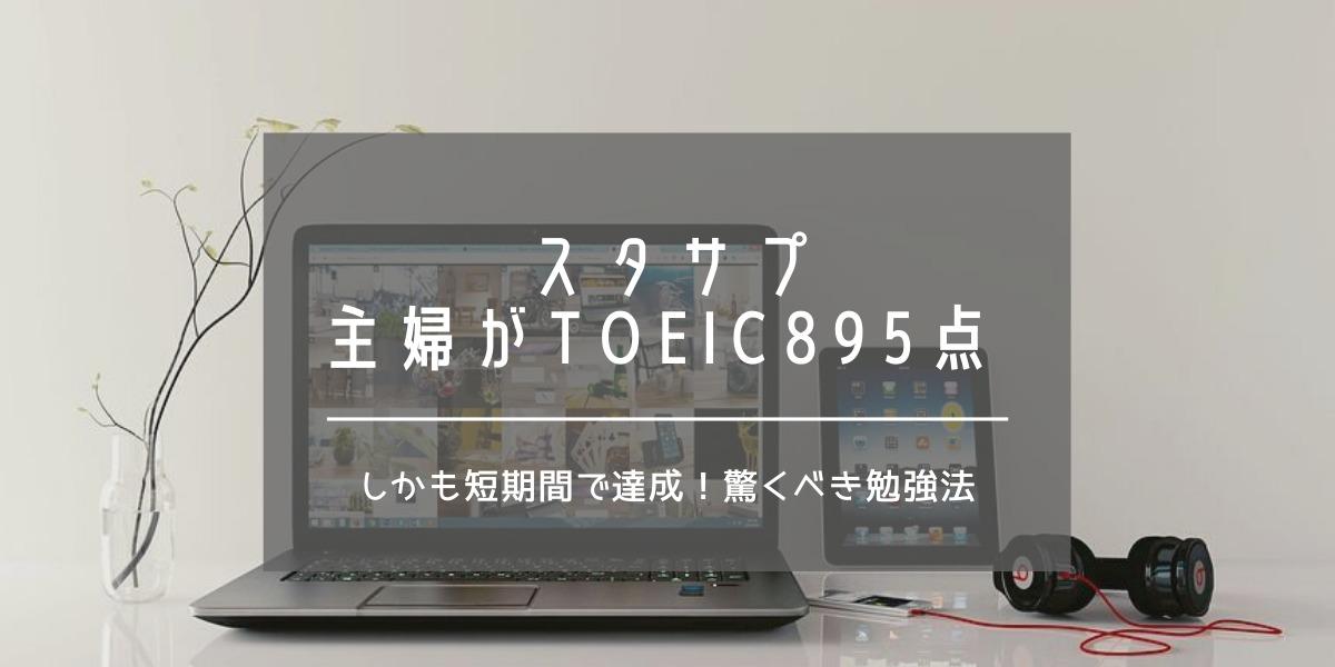 【スタディサプリ】英会話・主婦がTOEIC895点とった勉強法は?