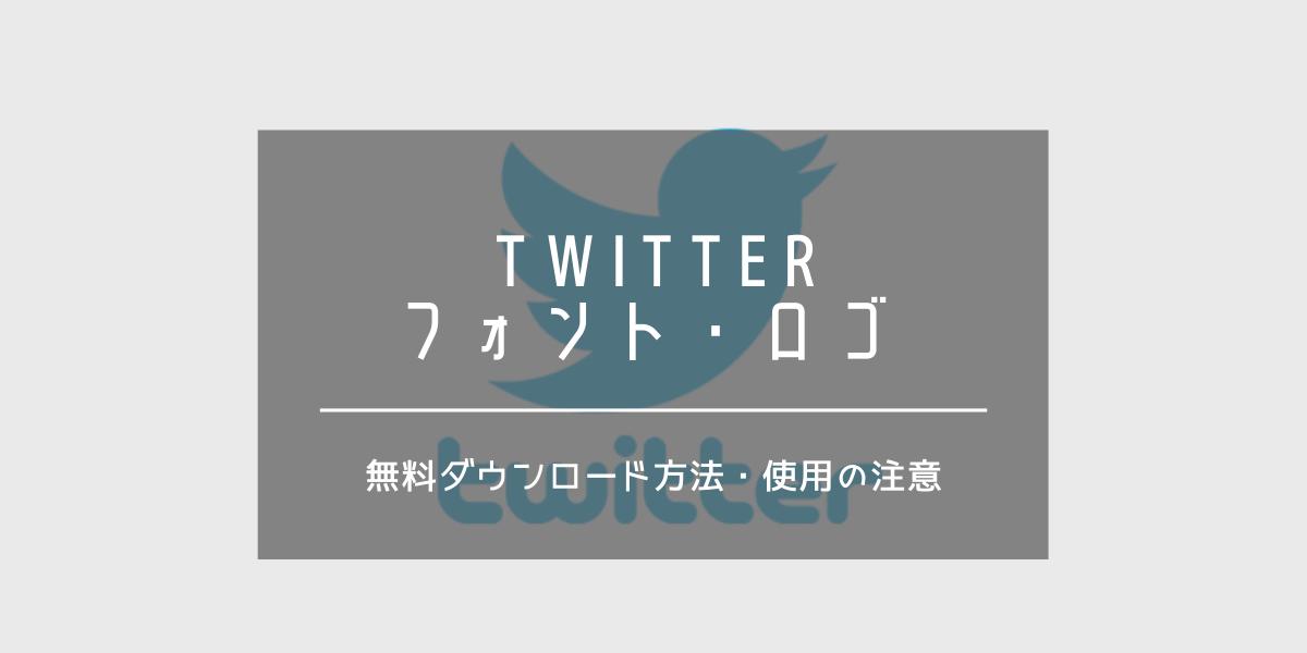 twitterのフォント/ロゴ|無料ダウンロード方法手順・初心者も簡単作成