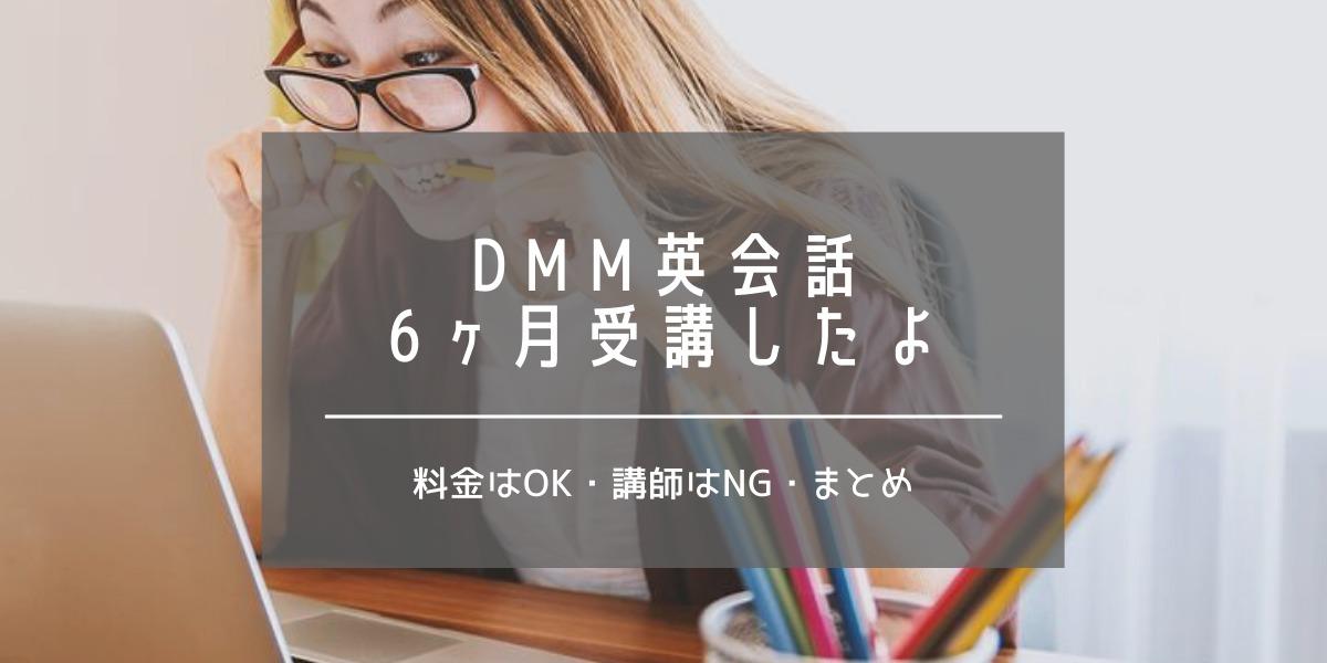 DMM英会話|半年受講まとめ|料金OK・ネイティブ講師NG・初心者向け?