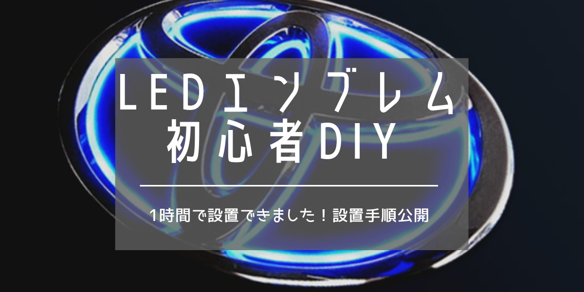 【LEDエンブレム】プリウス取り付け設置DIY手順[初心者は1時間!]