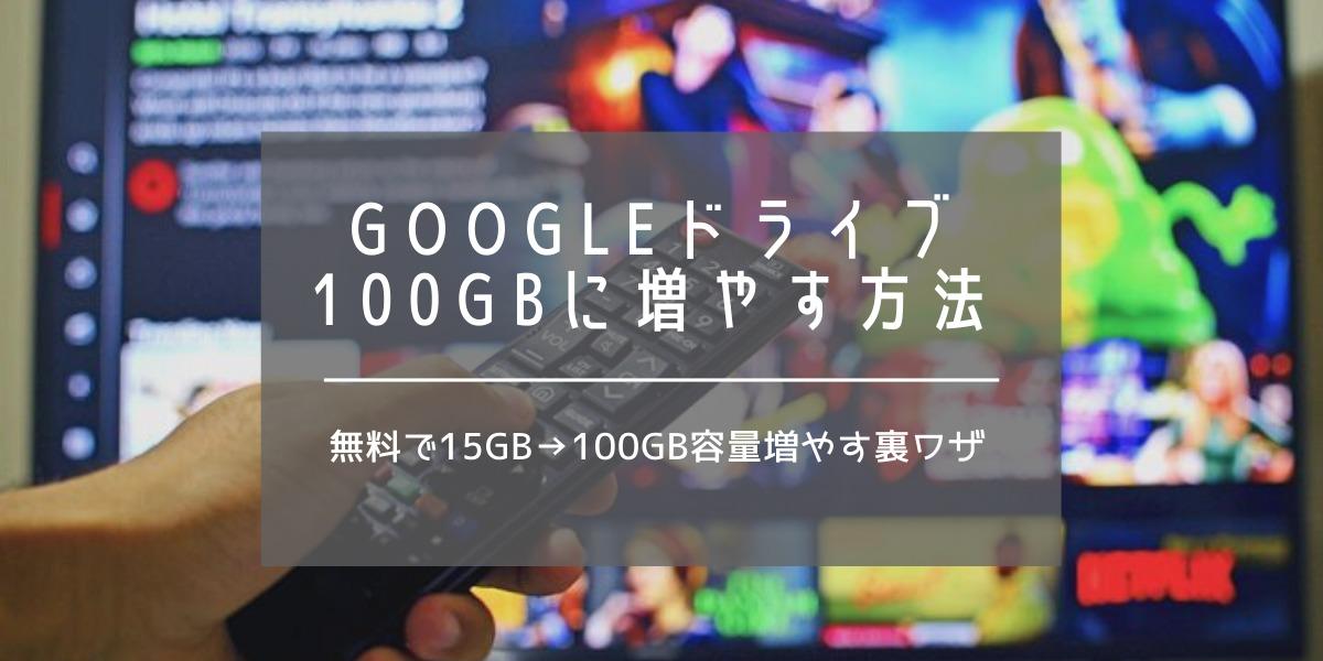 googleドライブ裏ワザ|容量を無料で15GBから100GBに増やす方法