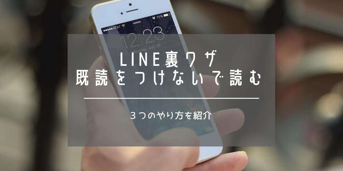 LINE裏ワザ 既読をつけないでライン読む方法 3つのやり方紹介