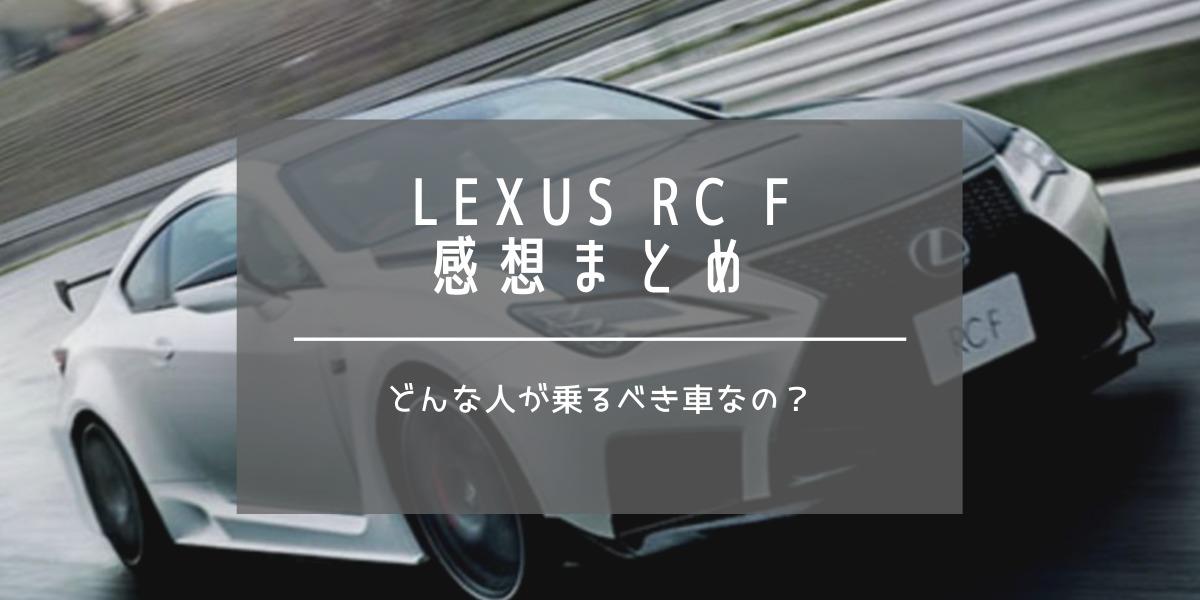 レクサスRC F語る!走りと快適さを両立したクーペ・試乗ドライブした感想