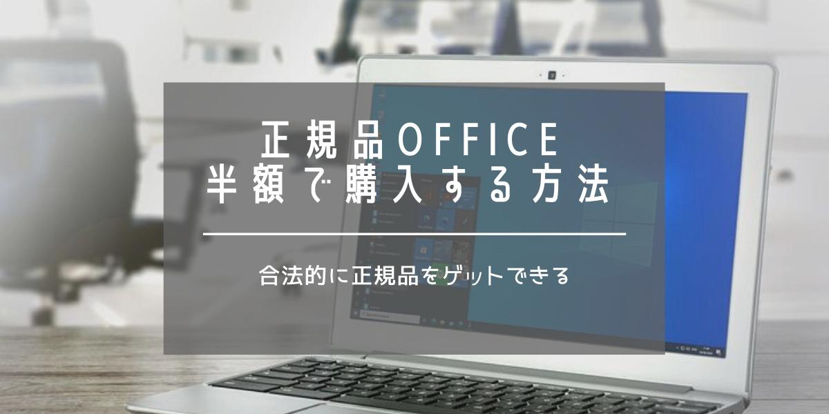 正規版MicrosoftOffice|合法的に半額以下で購入する方法紹介[word2010]
