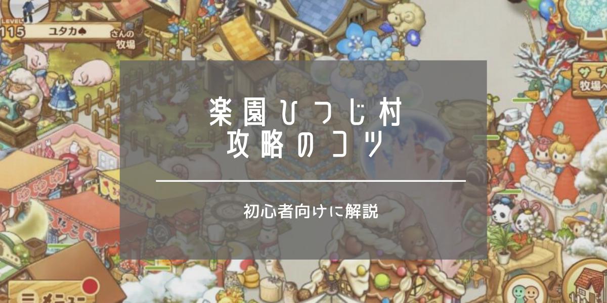 楽園生活ひつじ村|読むべき攻略のポイント・子供も楽しめるゲーム内容とは?