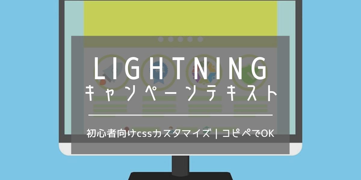 lightning pro キャンペーンテキストのサイズ変更 cssカスタマイズ・コード付