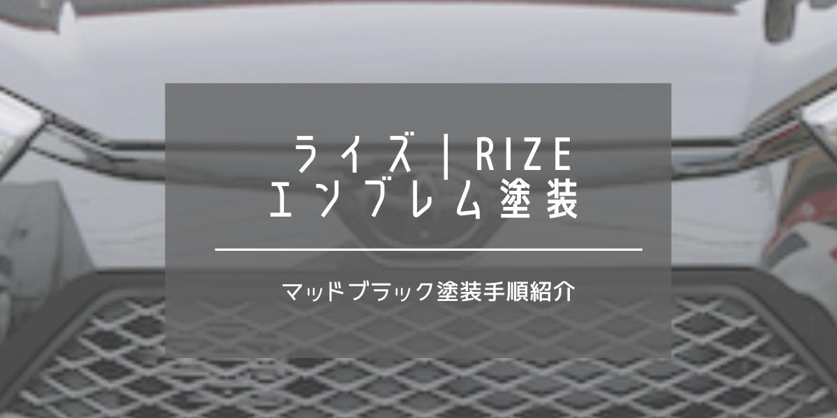 ライズRIZE|エンブレムマッドブラックに塗装・簡単手順[フロント・リア]