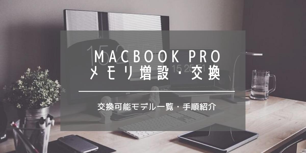 macbook proメモリ|増設できない?交換可能モデルとやり方を紹介