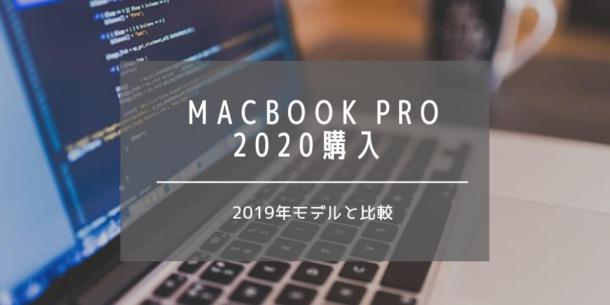 MacBookPro2020|2019年と比較!数ヶ月使用して感じたメリット・デメリット