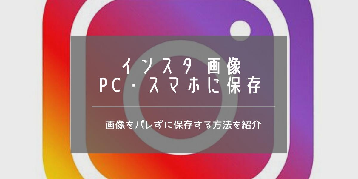 インスタグラム|画像をPCやスマホに保存する方法[相手にばれない]