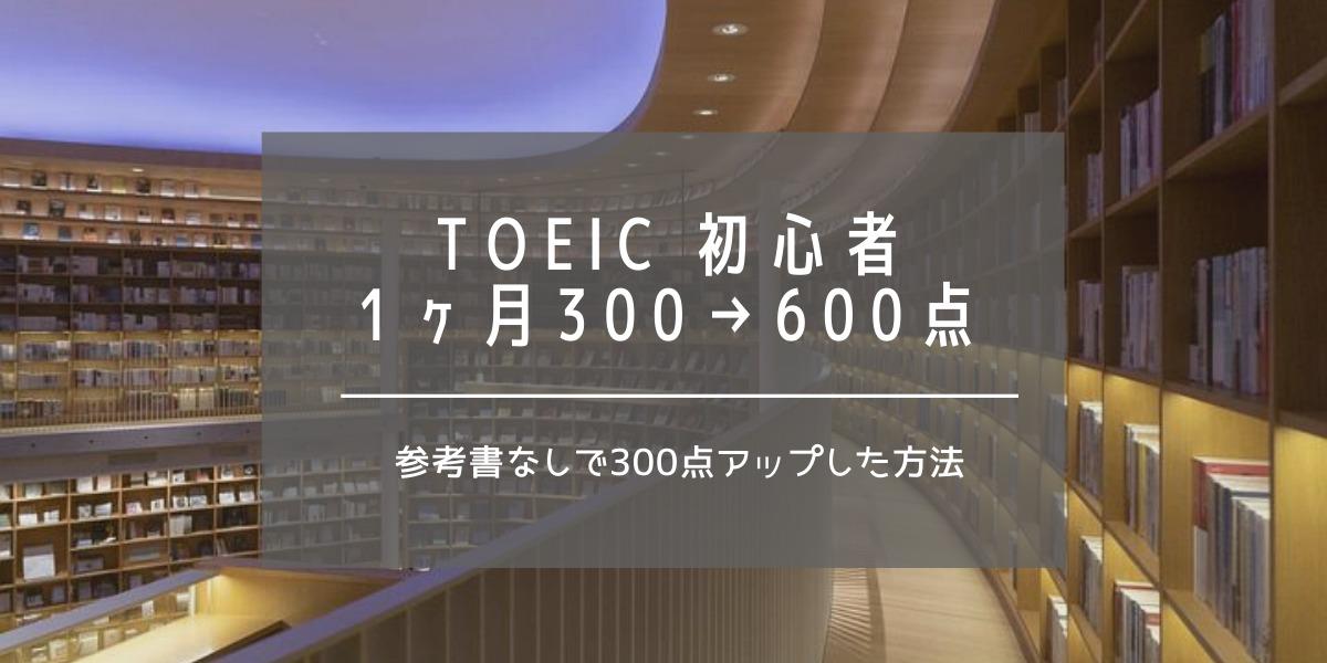 TOEIC|初心者が300点から600点を1ヶ月で突破した参考書なしの勉強法