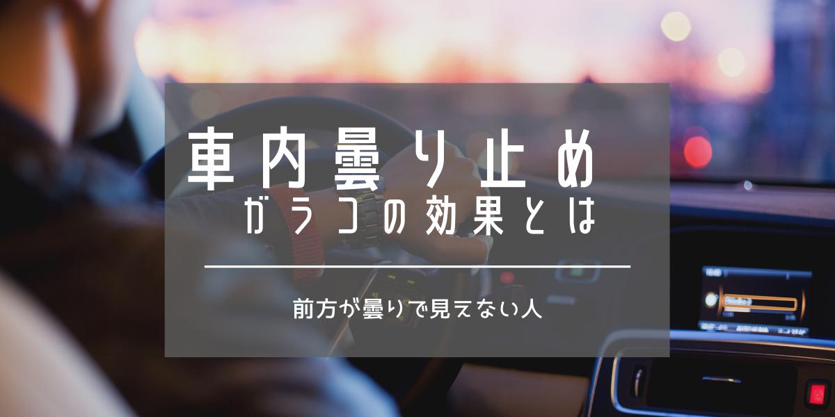 車内の曇り止め|定番ガラコ!効果は抜群だ!曇りで前方が見えない人向け