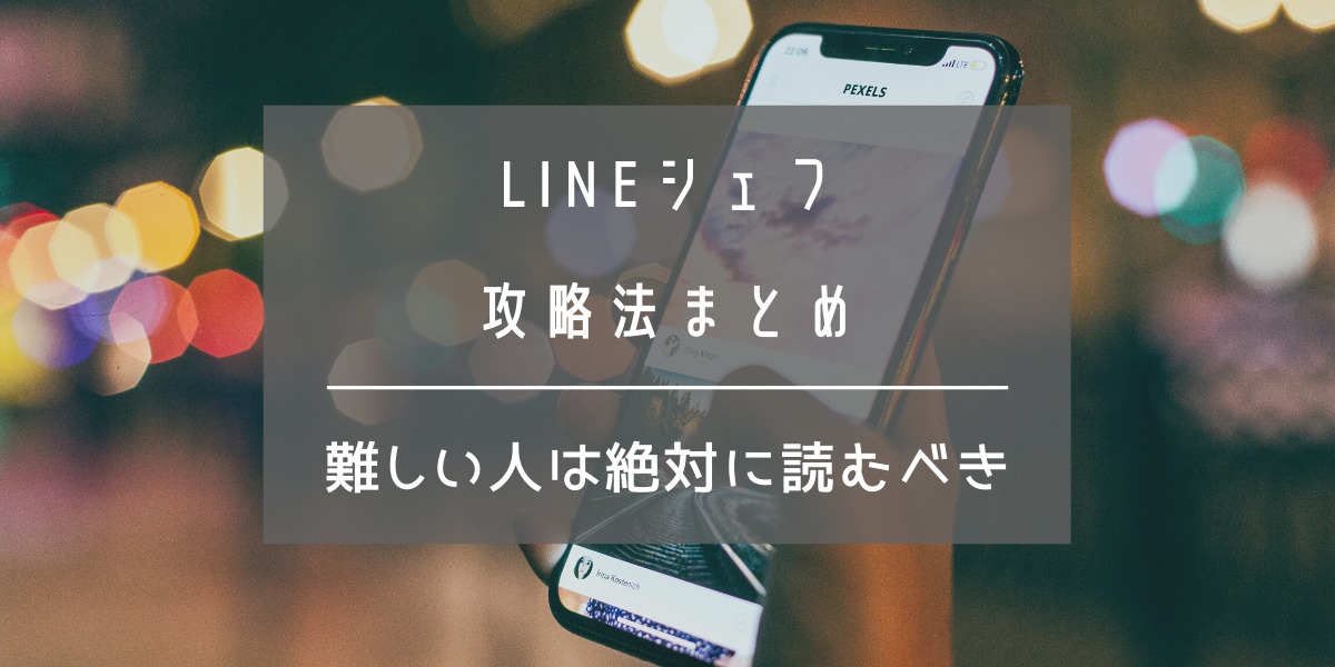 LINEシェフ|とっておきの攻略を紹介・難しいと悩んでいる人向け